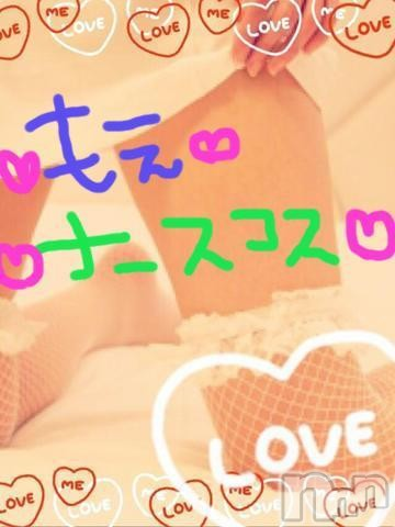 新潟デリヘルFantasy(ファンタジー) もえ(21)の2018年10月14日写メブログ「お久しぶりです?」