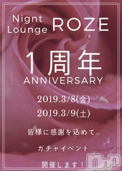 殿町クラブ・ラウンジNight Lounge Roze(ナイトラウンジロゼ) 93ママの2月20日写メブログ「教えてー!」