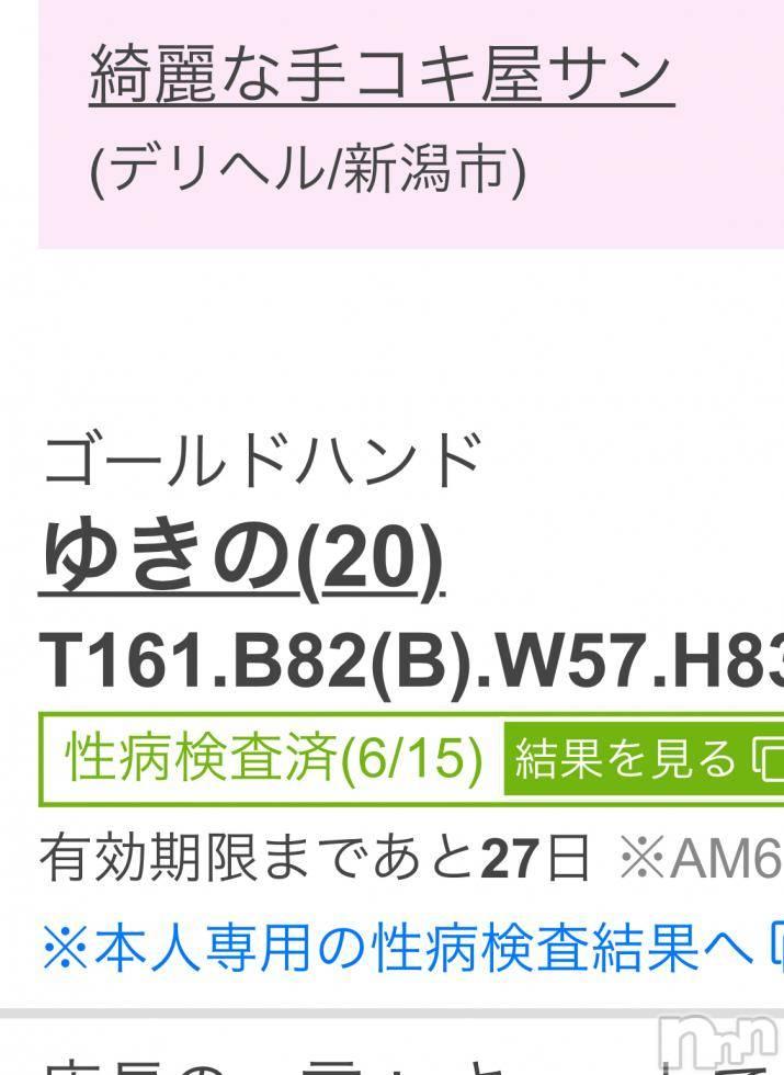 新潟手コキ綺麗な手コキ屋サン(キレイナテコキヤサン) 【G】ゆきの(21)の8月18日写メブログ「ご報告」