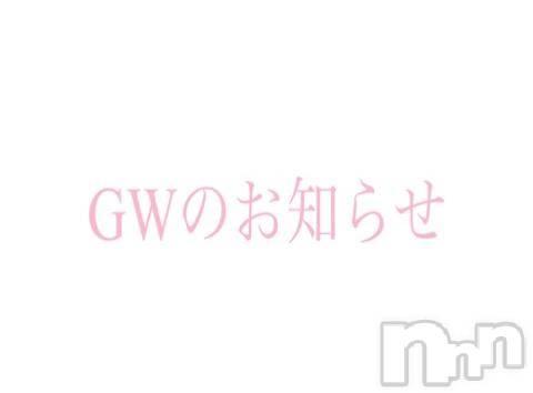 新潟デリヘルMax Beauty(マックスビューティー) 新人レイ現役○生(19)の4月28日写メブログ「GWのお知らせ♡」