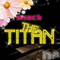 権堂スナックsnack THE TITAN(スナック タイタン)の3月22日お店速報「☆新人☆」