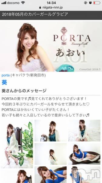 新発田キャバクラporta(ポルタ) 椎名 舞の5月1日写メブログ「あおいさん♡˖꒰ᵕ༚ᵕ⑅꒱」
