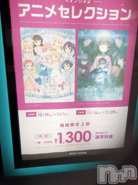 新発田キャバクラporta(ポルタ) 椎名 舞の10月9日写メブログ「使命」