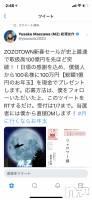 新潟駅前キャバクラNewClub LaBelle(ニュークラブ ラ・ベル) MARIAの1月9日写メブログ「100万円」