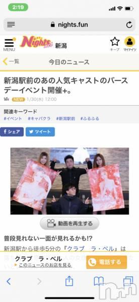 新潟駅前キャバクラNewClub LaBelle(ニュークラブ ラ・ベル) MARIAの1月31日写メブログ「動画撮影」