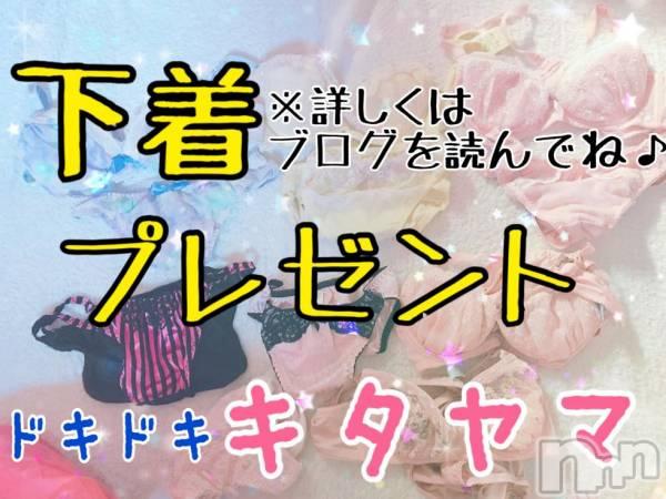 三条デリヘルLady(レディー) きたやま(26)の2018年4月16日写メブログ「急遽、新潟に出勤します!」