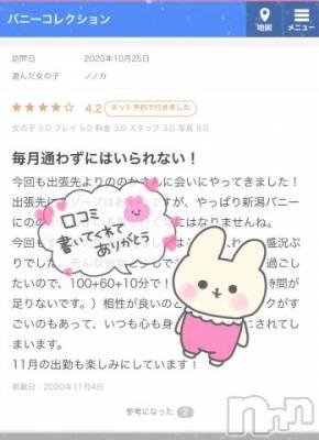 新潟ソープ 新潟バニーコレクション(ニイガタバニーコレクション) ノノカ(26)の11月18日写メブログ「口コミ??」