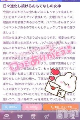 新潟ソープ 新潟バニーコレクション(ニイガタバニーコレクション) ノノカ(26)の3月31日写メブログ「口コミ| ?)??」