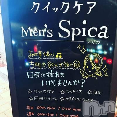 古町リラクゼーション 脱毛・クイックケア Men's Spica-メンズスピカ-(メンズスピカ)の店舗イメージ枚目