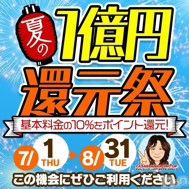新潟人妻デリヘル(イソジマダムニイガタテン)の2021年7月22日お店速報「還元祭やってます❤」