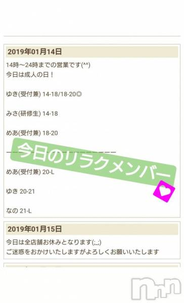 長野ガールズバーCAFE & BAR ハピネス(カフェ アンド バー ハピネス) ゆきの1月14日写メブログ「20190114*02」