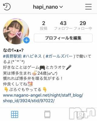 長野ガールズバーCAFE & BAR ハピネス(カフェ アンド バー ハピネス) なの(24)の4月14日写メブログ「じつは。」