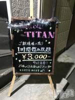 権堂スナックsnack THE TITAN(スナック タイタン) まぁの6月19日写メブログ「6月19日 21時38分のブログ」