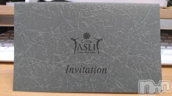 伊那キャバクラCLUB ASLI(クラブアスリ) 117の2月23日写メブログ「★招待状★」