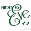 塩尻スナック NIGHT IN EVE(ナイト イン イヴ)の4月17日お店速報「臨時休業のお知らせ」