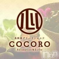 長岡エステ派遣COCORO -ココロ-(こころ)の5月22日お店速報「全コース2000円OFF」
