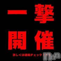 長岡メンズエステ COCORO -ココロ-(こころ)の8月16日お店速報「一撃イベント開催中!ロングになればなるほどお得に!!!」