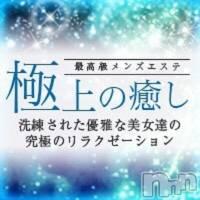 長岡メンズエステ COCORO -ココロ-(こころ)の9月12日お店速報「貴方にお勧めの香り」