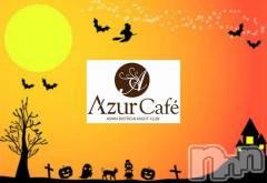 伊那キャバクラAzur Cafe(アジュールカフェ)の10月29日お店速報「☆☆☆トリック・オア・トリート☆☆☆」