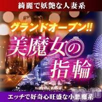 上越デリヘル 美魔女の指輪(ビマジョノユビワ)の5月16日お店速報「いよいよ19時グランドオープン!」