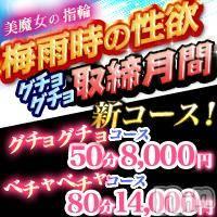 上越デリヘル 美魔女の指輪(ビマジョノユビワ)の6月28日お店速報「外もびちょびちょ!こっちはぐちょぐちょ!?」