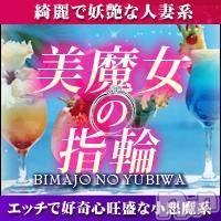 上越デリヘル 美魔女の指輪(ビマジョノユビワ)の7月3日お店速報「貴方はどっち!うつほさん?れおなさん?」