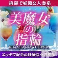 上越デリヘル 美魔女の指輪(ビマジョノユビワ)の1月10日お店速報「30種類オール解放いたします!」