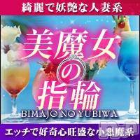 上越デリヘル 美魔女の指輪(ビマジョノユビワ)の2月28日お店速報「本日13時営業開始!」