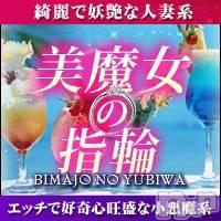 上越デリヘル 美魔女の指輪(ビマジョノユビワ)の4月7日お店速報「ご予約集中!たっぷり楽しめます!新人さんは来週予定!」