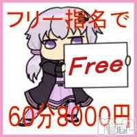 上越デリヘル 美魔女の指輪(ビマジョノユビワ)の2月17日お店速報「フリー指名がお得です!」