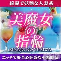上越デリヘル 美魔女の指輪(ビマジョノユビワ)の5月12日お店速報「夜も」