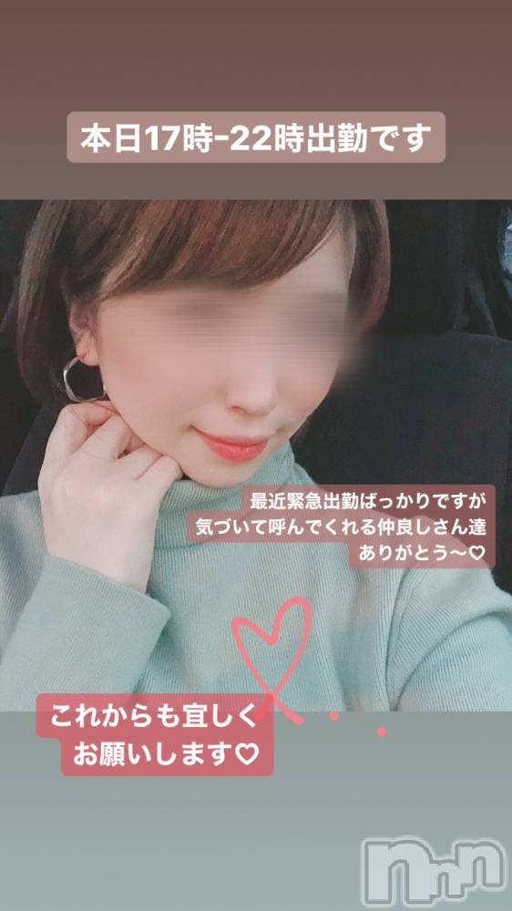 松本デリヘルColor 彩(カラー) みくり(22)の10月18日写メブログ「出勤ー!」
