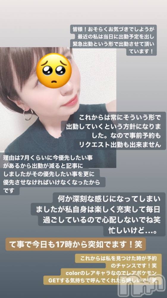 松本デリヘルColor 彩(カラー) みくり(22)の10月25日写メブログ「おしらせ!」