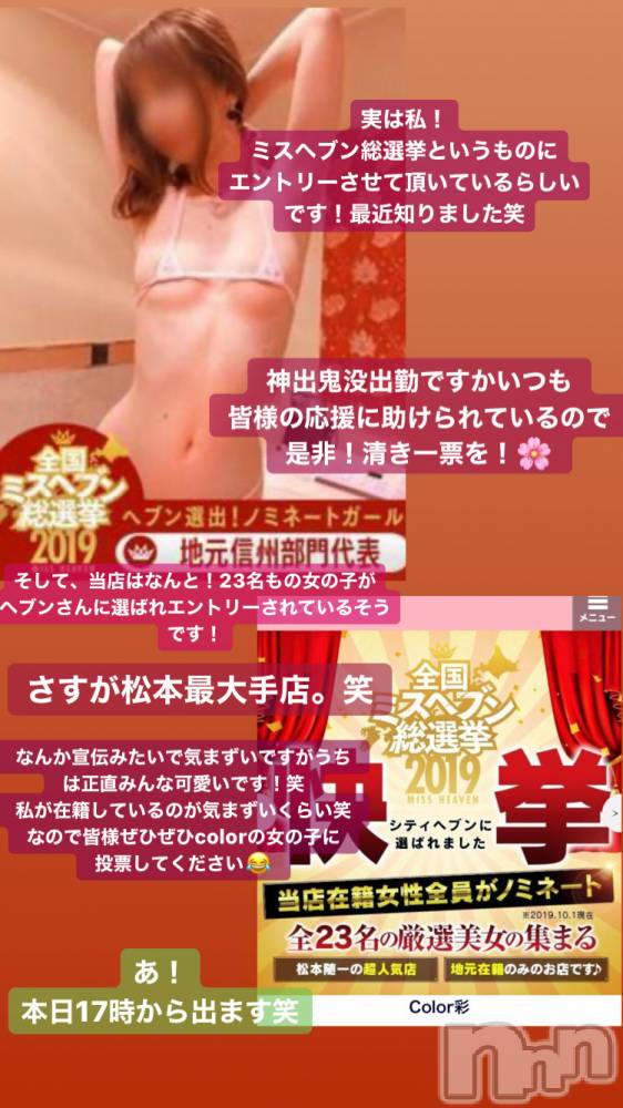 松本デリヘルColor 彩(カラー) みくり(22)の11月3日写メブログ「でますよ~」
