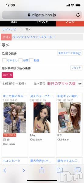 新潟駅前キャバクラClub Lalah(クラブ ララァ) REIの2月13日写メブログ「1.2.3いえーい!」