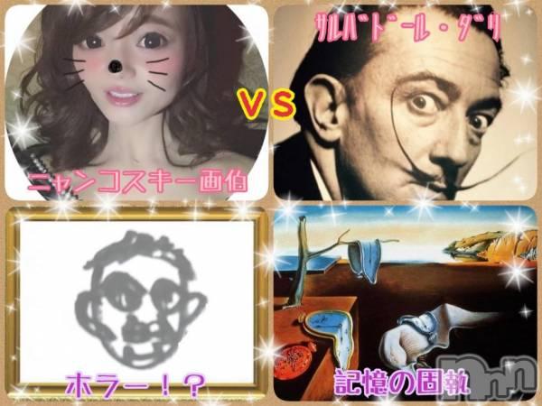 伊那キャバクラAzur Cafe(アジュールカフェ) の2019年1月10日写メブログ「目覚めに∩^ω^∩」