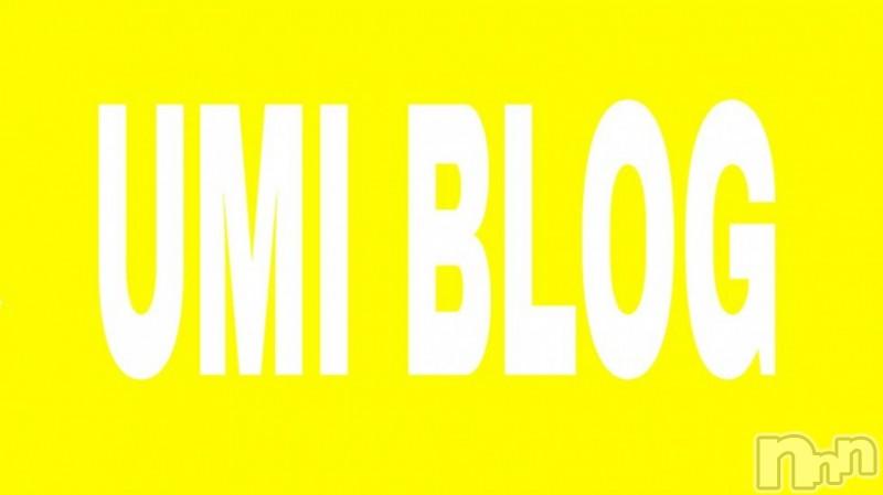 長岡デリヘルMimi(ミミ) 【新人】うみ(24)の2018年5月18日写メブログ「☆UMI☆」