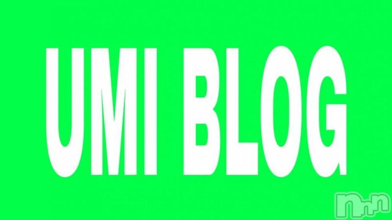 長岡デリヘルMimi(ミミ) 【新人】うみ(24)の2018年9月15日写メブログ「☆UMI☆」