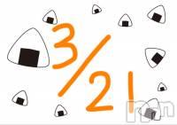 伊那キャバクラCLUB ASLI(クラブアスリ) おむすび(29)の3月21日写メブログ「3月21日(^ω^)」