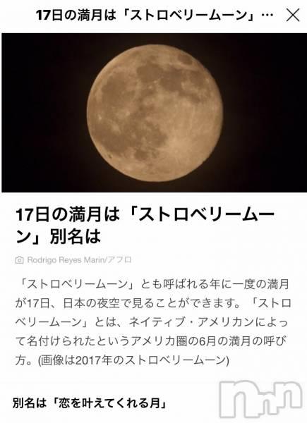 伊那キャバクラCLUB ASLI(クラブアスリ) P・Pの6月17日写メブログ「♛今日の満月はッッ!!!♛」