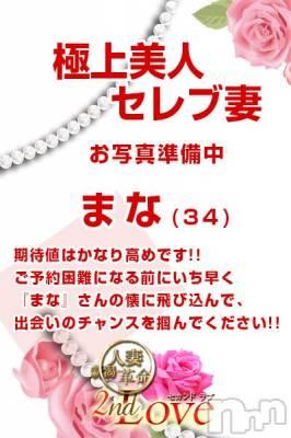 まな☆絶品美女妻(34) 身長158cm、スリーサイズB84(B).W57.H86。 新潟人妻革命2nd Love在籍。