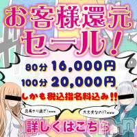 長野デリヘル もえたく!(モエタク!)の10月10日お店速報「9/1より大幅リニューアル!! 超お得な