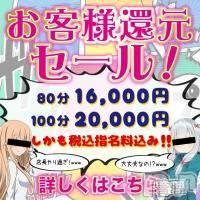 長野デリヘル もえたく!(モエタク!)の10月12日お店速報「9/1より大幅リニューアル!! 超お得な