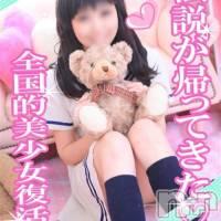 長野デリヘル もえたく!(モエタク!)の5月31日お店速報「美少女が…」