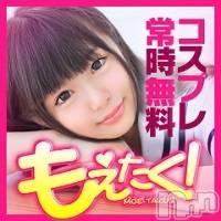 長野デリヘル もえたく!(モエタク!)の6月3日お店速報「感謝☆」