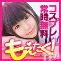 長野デリヘル もえたく!(モエタク!)の7月21日お店速報「素人となら♡」