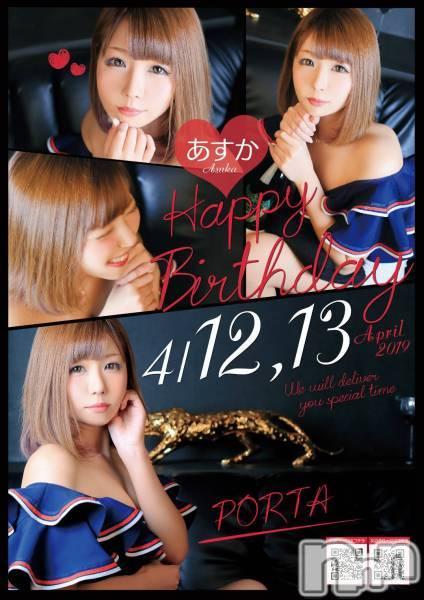 新発田キャバクラporta(ポルタ) まゆの4月12日写メブログ「おめでとうございます♡」