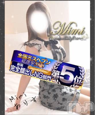 長岡デリヘル Mimi(ミミ) 【ありす】(24)の12月25日写メブログ「結果はっぴょーーーー!」