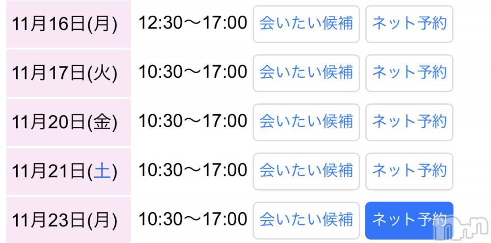 長岡デリヘルMimi(ミミ) 【そら】(25)の11月16日写メブログ「出勤あがりました!」