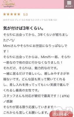 長岡デリヘル Mimi(ミミ) 【そら】(25)の10月5日写メブログ「BIGマン様!」